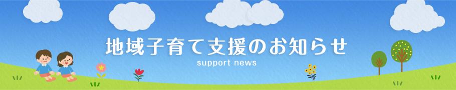地域子育て支援のお知らせ