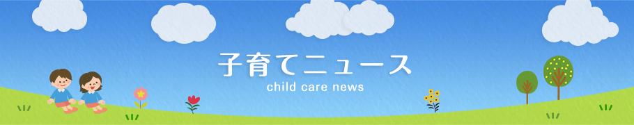 子育てニュース