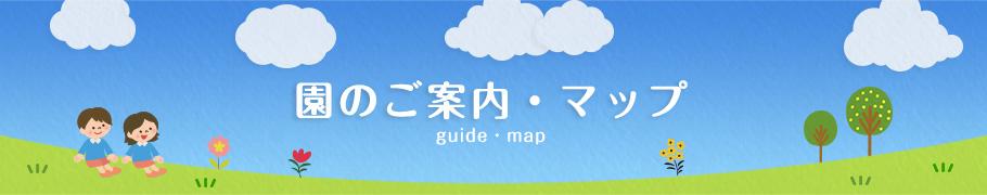 園のご案内・マップ